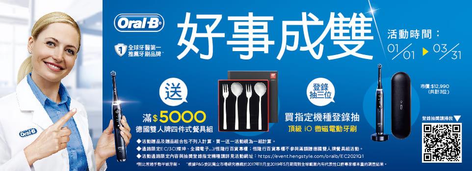【歐樂B】∼3/31滿額送/買指定機種登錄抽IO微磁電動牙刷