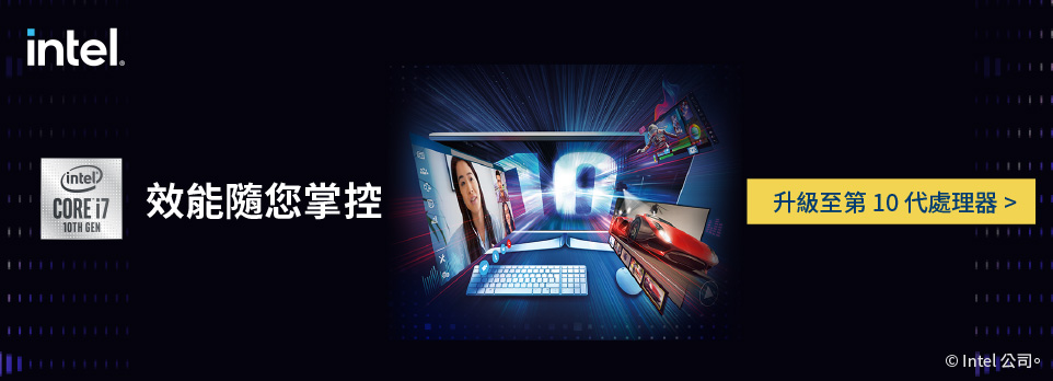 Intel→送檯燈+Game Pass