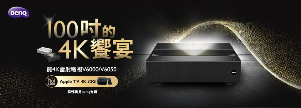 BenQ明碁 4K HDR超短焦雷射投影機