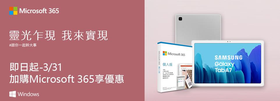 加購M365/Office享優惠