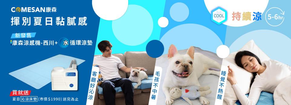 【康森】新發售!西川涼感機+水循環涼墊