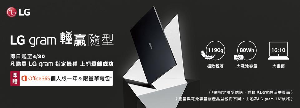 LG→新11代筆電開麥拉