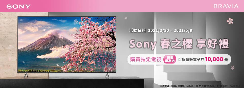 【SONY】∼5/9,指定TV註冊送7-11虛擬商品卡