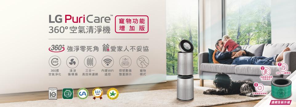 樂金LG 360度雙層空氣清淨機(寵物功能版)