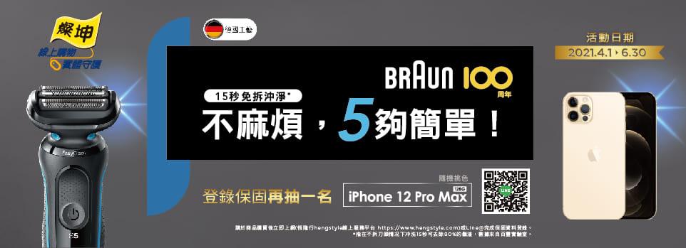 【百靈BRAUN】50-B1000s新品上市!4/1-6/30購買登錄保固抽 iPhone 12