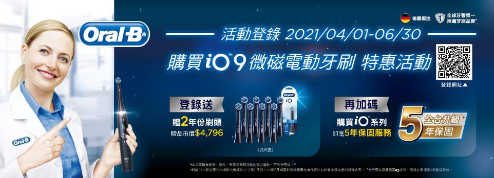 【歐樂B】4/1-6/30購買iO9電動牙刷,登錄送2年份刷頭+5年保固