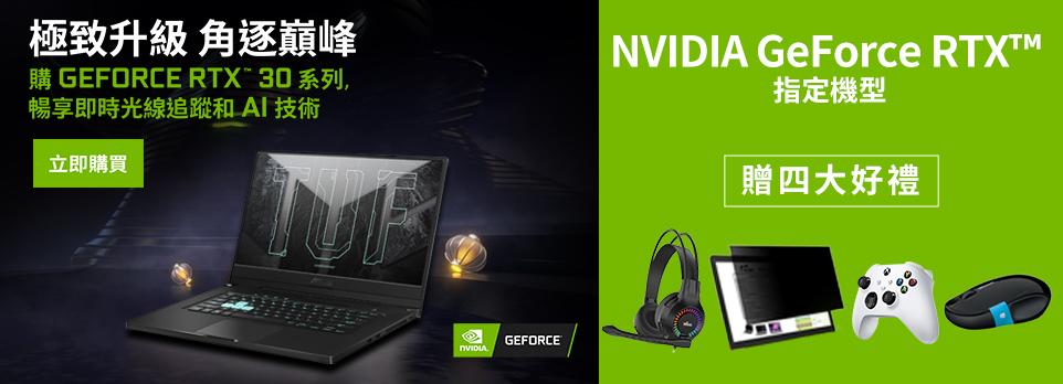 Nvidia→最高加碼四大好禮
