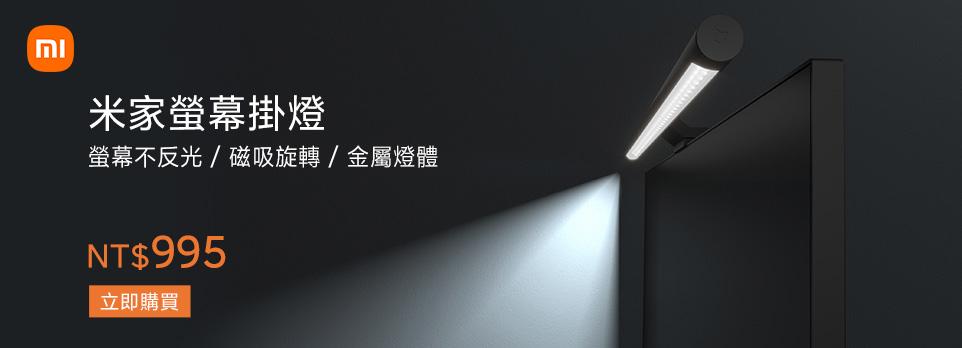 米家螢幕掛燈