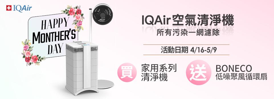 【IQAir】∼5/9,隨貨送循環扇