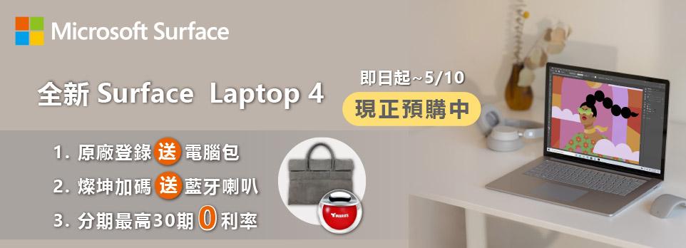 微軟→Laptop4火熱預購中