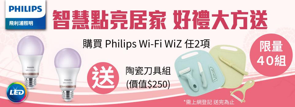 【Philips WiZ】∼5/31,購買任兩件WiZ系列商品,登錄送陶瓷刀具組(限量40組)