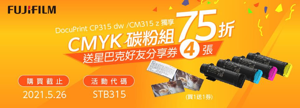 【富士全錄】CMYK碳粉組75折,登錄再送星巴克好友分享券4張
