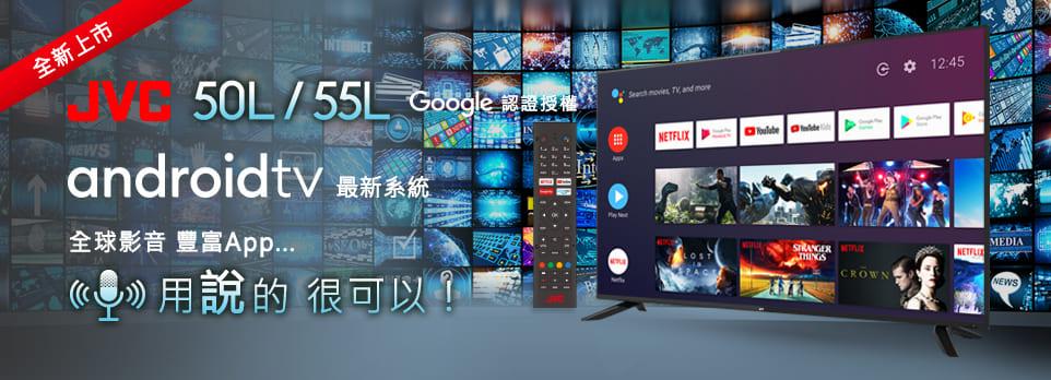 【JVC 50L/55L】Google認證授權,Android TV!用說的很可以