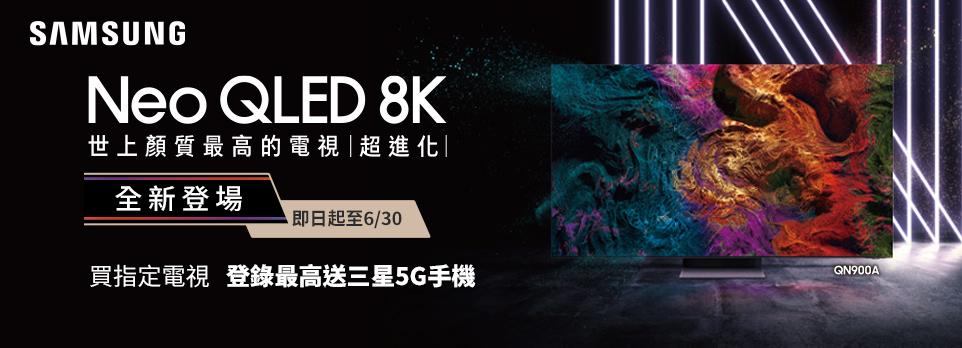 【Samsung】NEO QLED 8K全新上市!指定新品登錄最高送5G手機(即日起∼6/30)