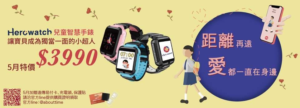 Herowatch 加入官方Line@ 送易付卡.充電頭.保護貼