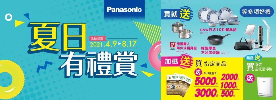 Panasonic夏日有禮賞