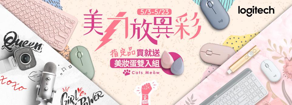羅技→美力放異彩