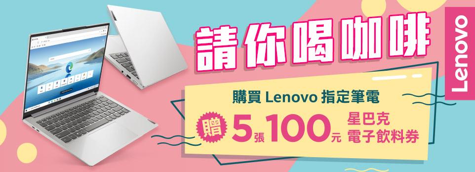 Lenovo→購指定筆電請你喝咖啡