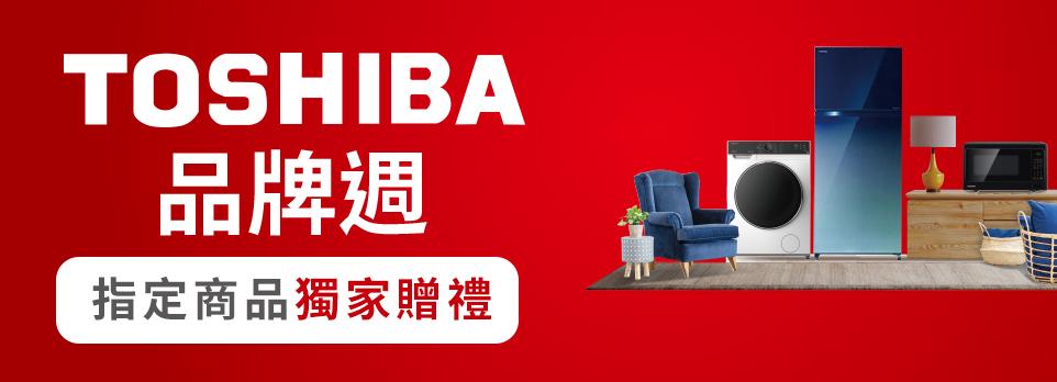 TOSHIBA品牌週