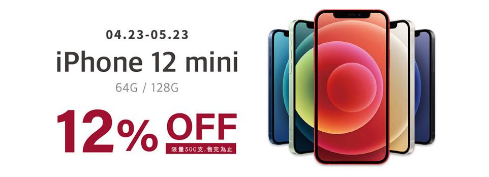 iPhone 12 mini 12% OFF