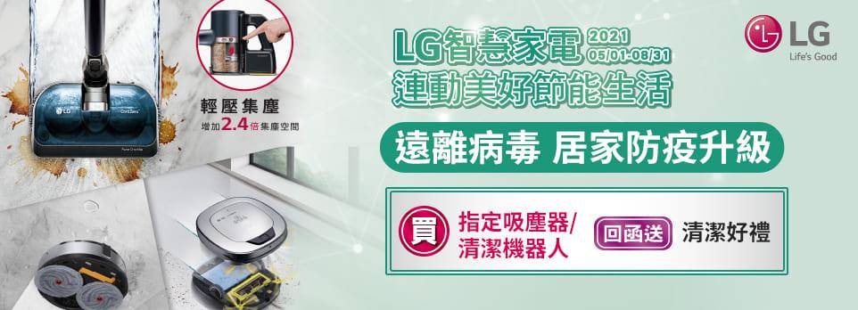 【LG防疫升級】~8/31前購買指定清掃家電,登錄送清潔好禮