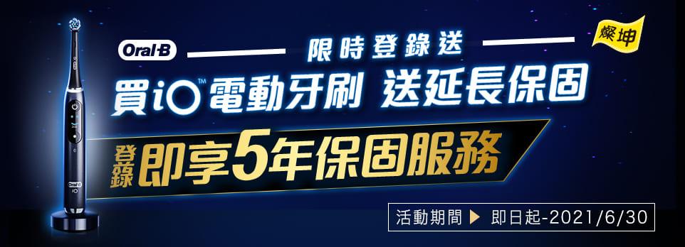 【歐樂B】∼6/30前,購買iO9微震科技電動牙刷,登錄升級5年保固!
