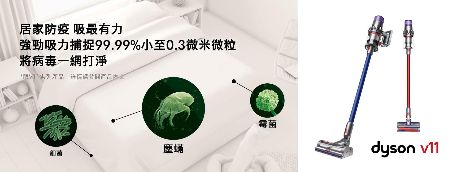 【Dyson】V11居家防疫 吸最有力,將病毒一網打淨