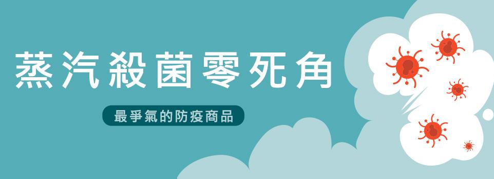 ◆蒸汽殺菌零死角