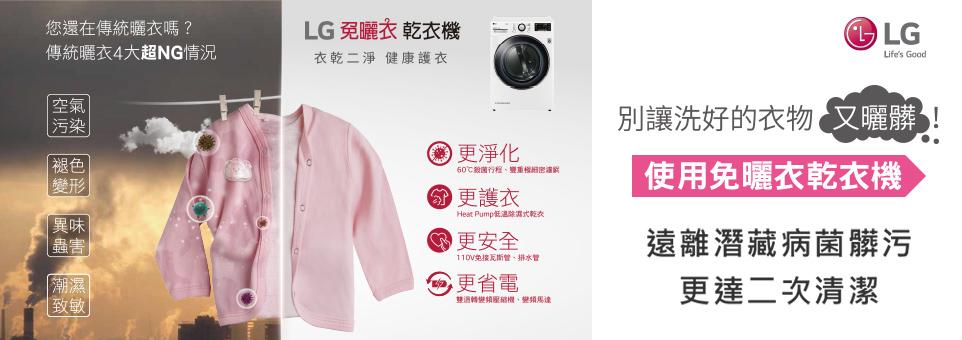 LG 免曬乾衣機