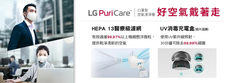 【LG】口罩型清淨機,好空氣戴著走