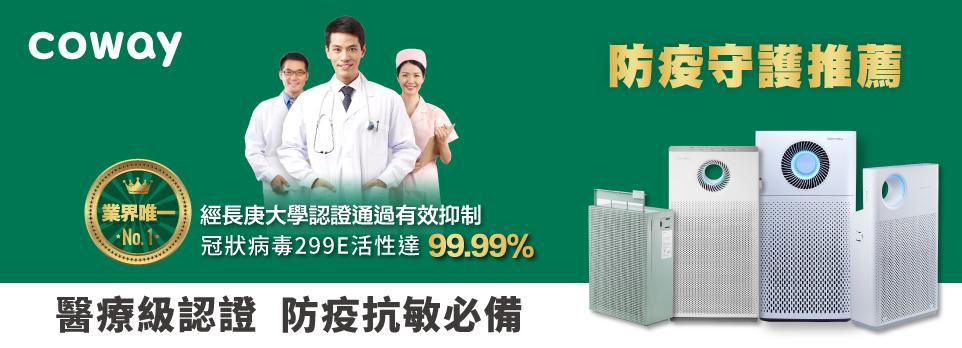 【Coway】空氣清淨機 醫療級認證,防疫抗敏必備