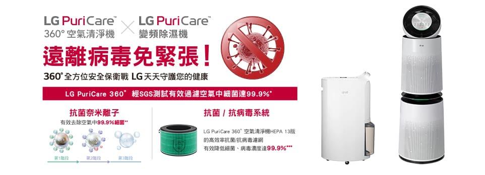 【LG】PuriCare系列,遠離病毒免緊張
