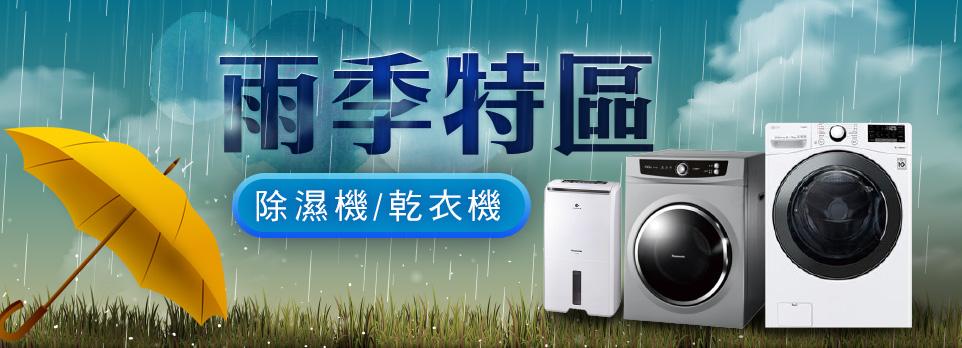 雨季特區   乾爽不潮溼