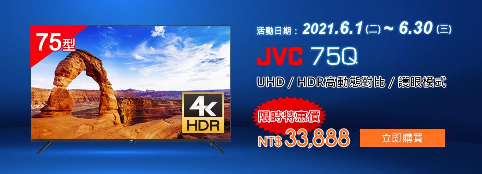 【JVC】彩電節限時特惠!75Q再降1萬6