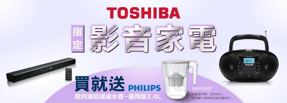 TOSHIBA影音家電|∼6/30前購買指定收音機就送飛利浦濾水壺