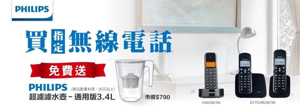Philips 無線電話|∼6/30前購買指定電話,送飛利浦濾水壺
