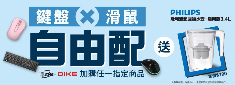 滑鼠X鍵盤任選兩件送濾水壺
