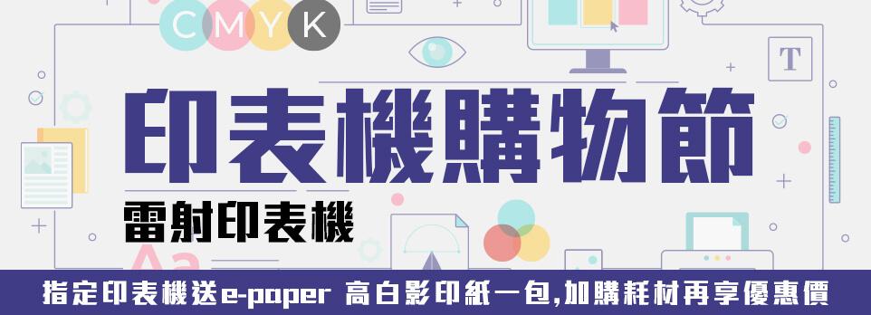 印表機購物節-雷射印表機