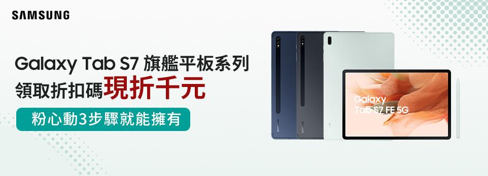 Samsung Galaxy S7 旗艦平板系列折扣碼享千元優惠