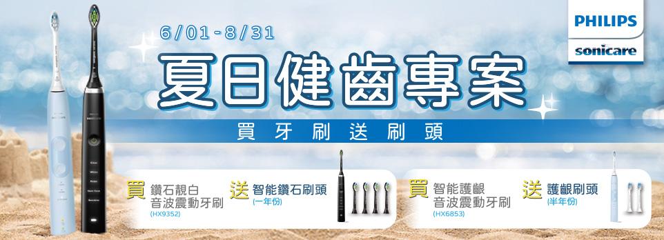 【PHILIPS】6/1-8/31,夏日健齒專案|買指定牙刷送刷頭