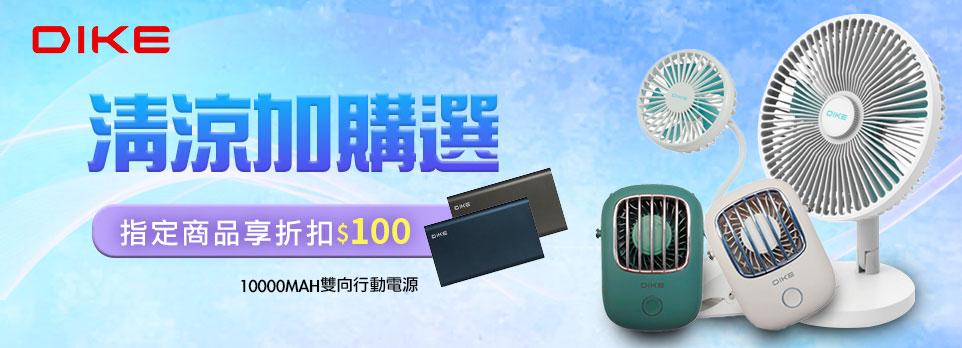 DIKE風扇加購行動電源現折$100