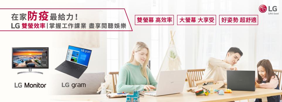 LG|雙螢高效率、大享受、超舒適!