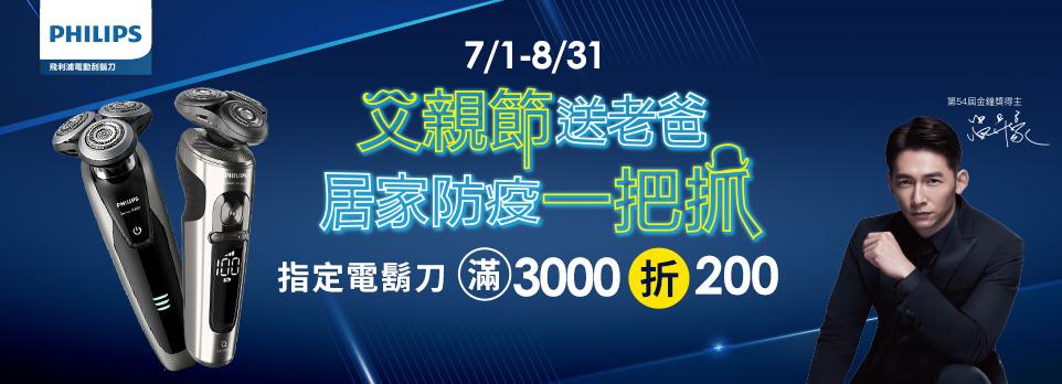 【PHILIPS】∼8/31,指定電鬍刀滿3000折200(線上顯示售價即為已折抵後的金額)