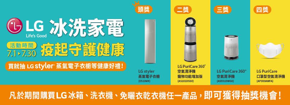 LG七月活動 買就抽電子衣櫥