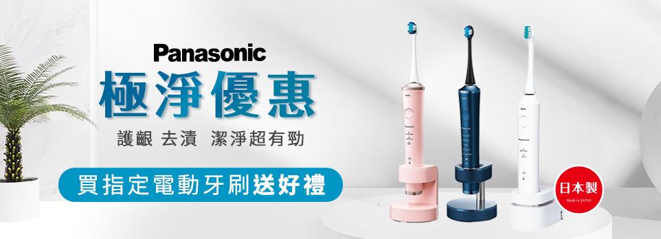 【Panasonic】極淨優惠,7/1-9/30購買指定日本製電動牙刷,送刷頭好禮