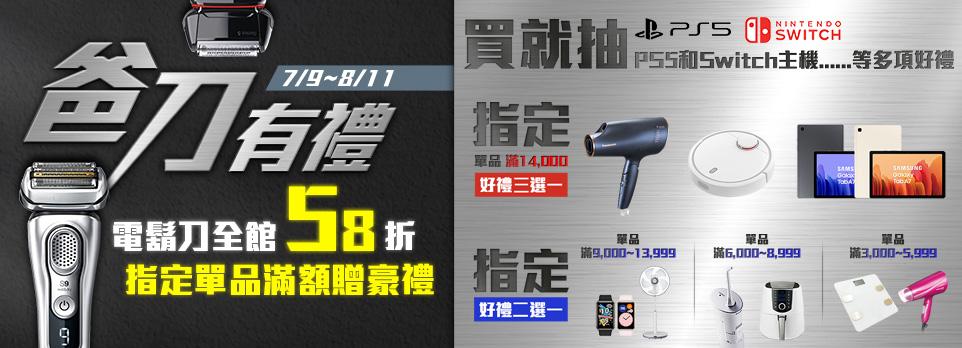 【爸刀有禮】7/9-8/11,指定電鬍刀滿額送好禮多選1,下單再抽Switch紅藍主機-電力加強版!
