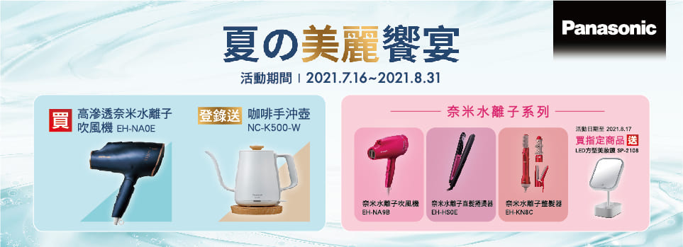 【Panasonic】夏の美麗饗宴,指定奈米水離子系列吹風機送LED美妝鏡