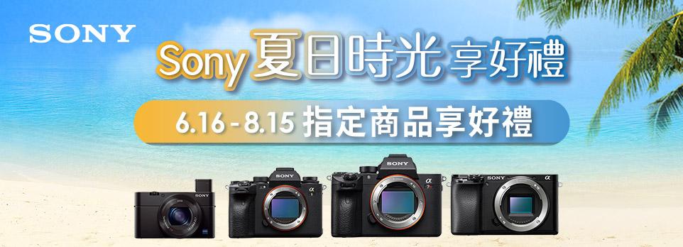 Sony相機夏日好禮送