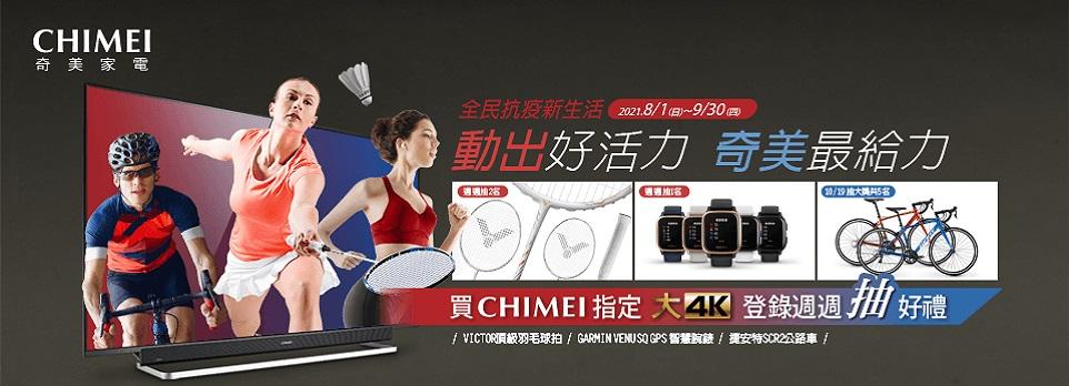 【CHIMEI】購買指定大4K電視,登錄週週抽好禮|8/1-9/30