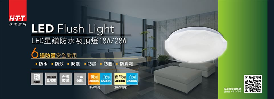 【HTT雄光照明】LED星鑽防水吸頂燈